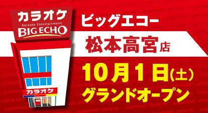 カラオケ ビッグエコー松本高宮店