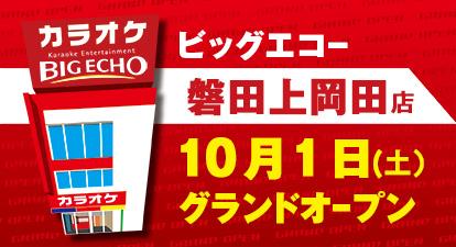 カラオケ ビッグエコー磐田上岡田店