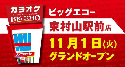カラオケ ビッグエコー東村山駅前店