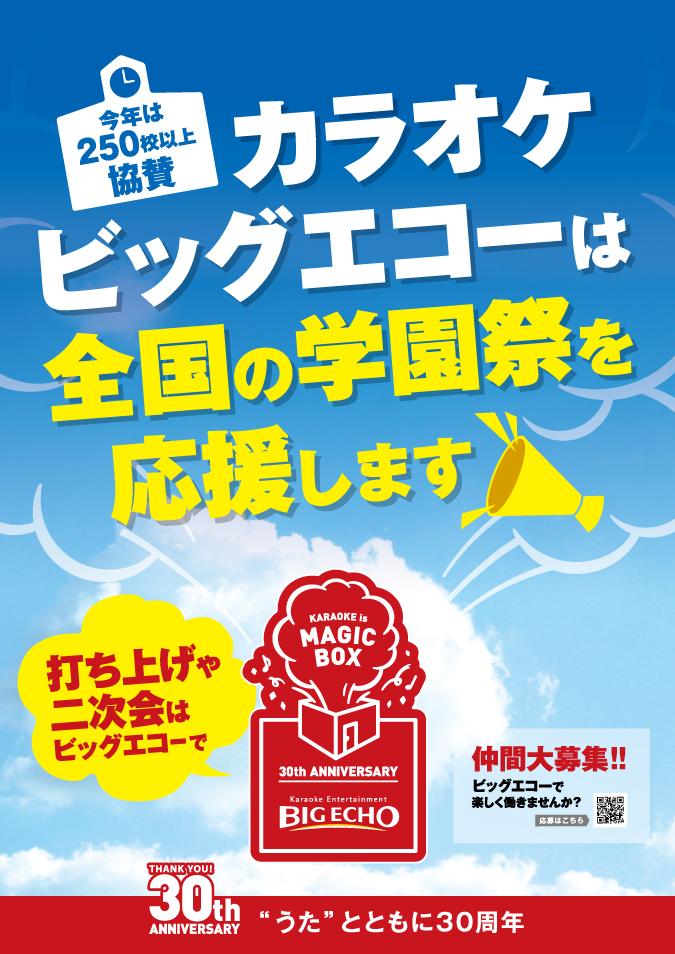 2018大学祭応援B2ポスター