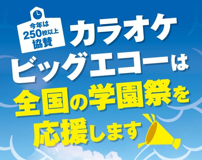 カラオケ ビッグエコーは全国の学園祭を応援します!