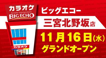 カラオケ ビッグエコー三宮北野坂店