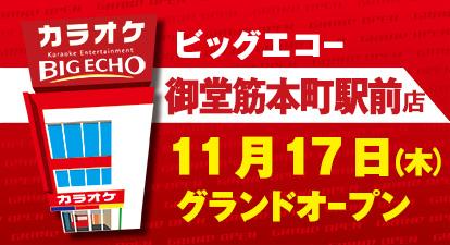 カラオケ ビッグエコー御堂筋本町駅前店
