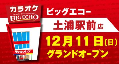 カラオケ ビッグエコー土浦駅前店