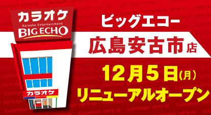 カラオケ ビッグエコー広島安古市店