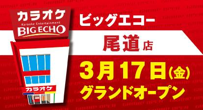 カラオケ ビッグエコー尾道店
