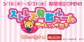 【コラボルーム】「ストレス発散ルーム with アグレッシブ烈子」コラボルーム 期間限定OPEN!!