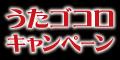 【キャンペーン】「JUJU」うたゴコロキャンペーン