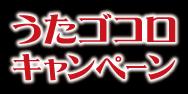 「JUJU」うたゴコロキャンペーン(2017年4月)