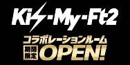 【コラボルーム】「Kis-My-Ft2」コラボルーム 期間限定OPEN!!