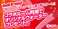 【キャンペーン】「BanG Dream!(バンドリ)」コラボルーム