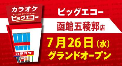 カラオケ ビッグエコー函館五稜郭店 7月26日(水)グランドオープン!