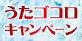 【キャンペーン】「UVERworld」うたゴコロキャンペーン
