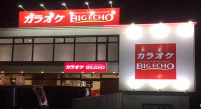 カラオケ ビッグエコー新居浜店 7月29日(土) リニューアルOPEN!