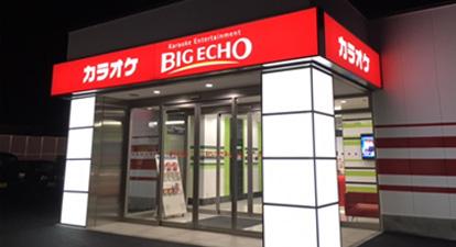カラオケ ビッグエコー明石土山店 8月10日(木)リニューアルオープン!