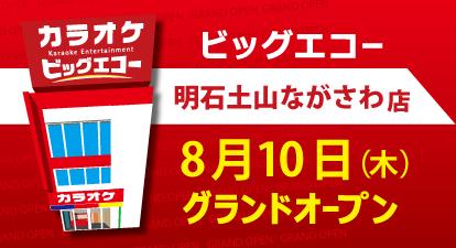 カラオケ ビッグエコー明石土山ながさわ店 8月10日(木)グランドオープン!