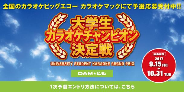 大学生カラオケチャンピオン決定戦
