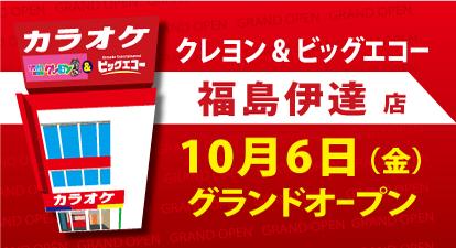 クレヨン&ビッグエコー福島伊達店  10月6日(金) グランドオープン!