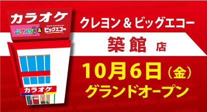 クレヨン&ビッグエコー築館店  10月6日(金) グランドオープン!