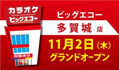ビッグエコー 多賀城店 11月2日(木) グランドオープン!