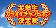 大学生カラオケチャンピオン決定戦 DAMとも 2次予選 一般WEB投票 受付中!