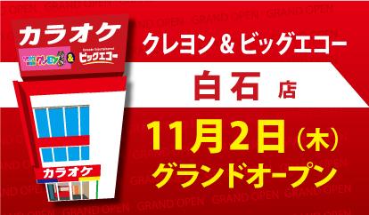 クレヨン&ビッグエコー白石店 11月2日(木) グランドオープン!