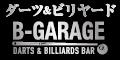 【オープン情報】ダーツ&ビリヤード「B-GARAGE」