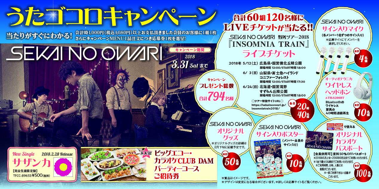 うたゴゴロキャンペーン,SEKAINOOWARI