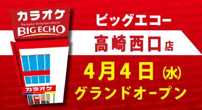 カラオケ ビッグエコー 高崎西口店