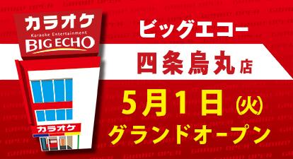 カラオケ ビッグエコー 四条烏丸店