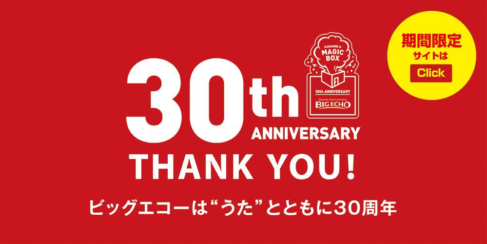 """30th Anniversary ビッグエコーは""""うた""""とともに30周年"""