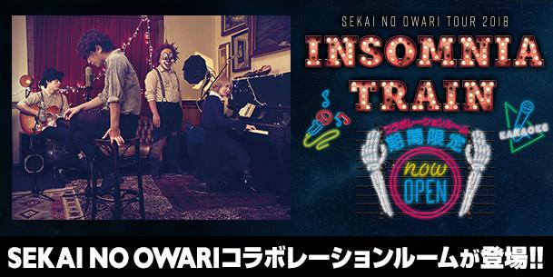 【コラボルーム】「SEKAI NO OWARI」コラボルーム 期間限定OPEN!!