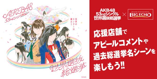 【コラボルーム】「AKB48 53rd シングル 世界選抜総選挙」コラボルーム 期間限定OPEN!!