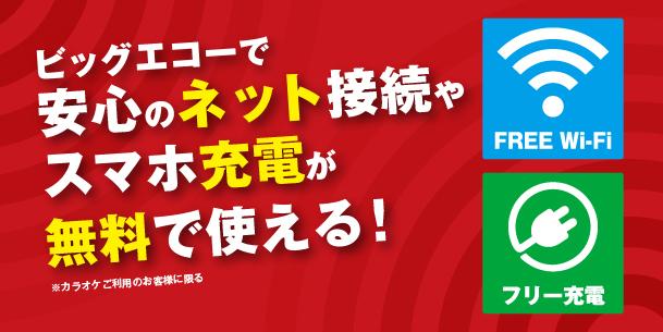 FREE Wi-Fi / フリー充電 全店設置!
