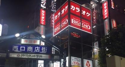カラオケ ビッグエコー 神田西口駅前店