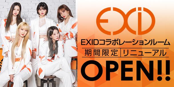 「EXID」コラボルーム期間限定リニューアルOPEN!!