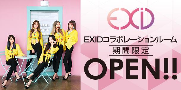 【コラボルーム】「EXID」コラボルーム 期間限定OPEN!!