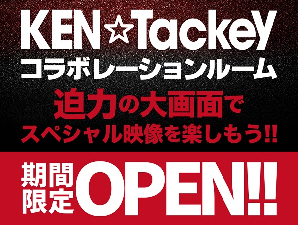 BE_KEN☆Tackey_ bigecho_img_180803