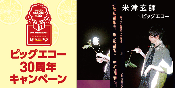 ビッグエコー30周年キャンペーン 米津玄師×ビッグエコー