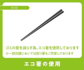 エコ箸の使用