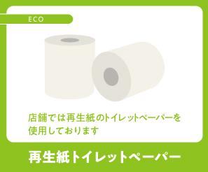 再生紙トイレットペーパー