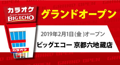 カラオケ ビッグエコー京都六地蔵店