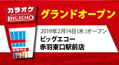 カラオケ ビッグエコー赤羽東口駅前店