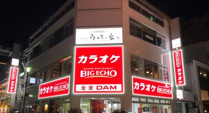 カラオケ ビッグエコー岡山本町店
