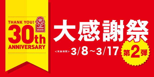 ビッグエコー30周年 大感謝祭 第2弾