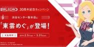 渋谷センター街本店に「東雲めぐ」が登場!