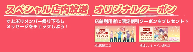 スペシャル店内放送・オリジナルクーポン