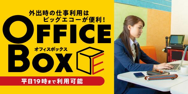 外出時の仕事利用はビッグエコーが便利!「OFFICE BOX」