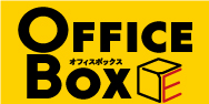 OFFICE BOXスタート