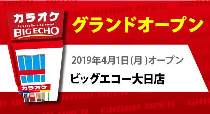 カラオケ ビッグエコー大日店
